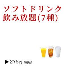 ソフトドリンク飲み放題(7種)