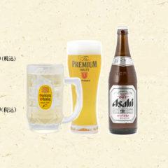 ビール・ハイボール
