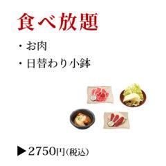 食べ放題(しゃぶしゃぶ/小鉢)90分