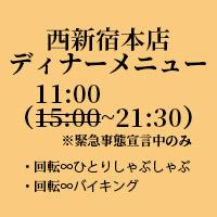 西新宿本店メニュー