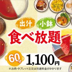 食べ放題(出汁/小鉢)60分