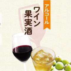 ワイン・果実酒類