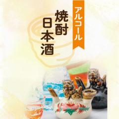 焼酎・泡盛・日本酒
